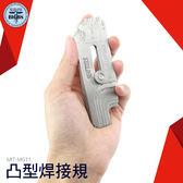 利器 焊縫圓角規焊道規公制英制焊接凹凸凸型焊縫尺凸型焊接