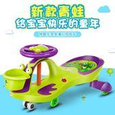萬聖節快速出貨-兒童扭扭車1-3歲男女寶寶溜溜車萬向輪玩具嬰幼搖擺車滑行扭扭車BLNZ