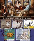 【2wenty6ix】《韓劇 - 雖然是精神病但沒關係》 / (五款) 原文童話繪本