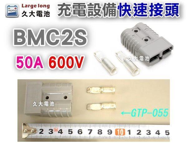 ✚久大電池❚BMC2S 600V 50A (灰色) 小型快速接頭 充電設備 電動設備充電系統連接使用 50A 快速接頭