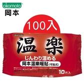 【10包8折】岡本溫樂暖暖包(黏貼式)-10入(共100入)