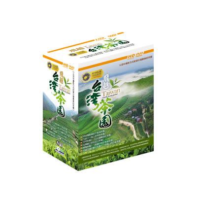 飛越台灣茶園系列DVD