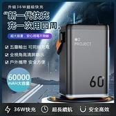 【台灣現貨】60000mAh 戶外移動電源 應急大容量行動電源 雙向快充36W儲能電源
