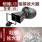 攝彩@相機LCD螢幕取景放大器 V6 放大鏡遮陽罩功能 磁性吸附 微單眼 單眼相機 EOS-M/M2/M3/M5/M6