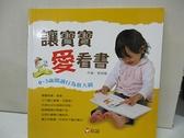 【書寶二手書T1/保健_JQ9】讓寶寶愛看書_李坤珊