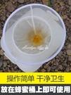 蜂蜜過濾器濾布錐形過濾網袋蜂蜜過濾網篩超細120目養蜂專用工具 【全館免運】