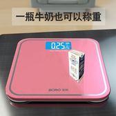 體重計 寶嵐充電電子稱體重秤家用成人減肥稱精準女生測體重稱健康計重器 全館免運折上折