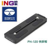 SIRUI PH-120 長型快拆板 長12cm 適用長鏡頭 立福公司貨