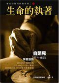 瑾心自閉兒教育手冊(2):生命的執著