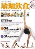 (二手書)瑜珈飲食:探索食物能量,實踐健康生活
