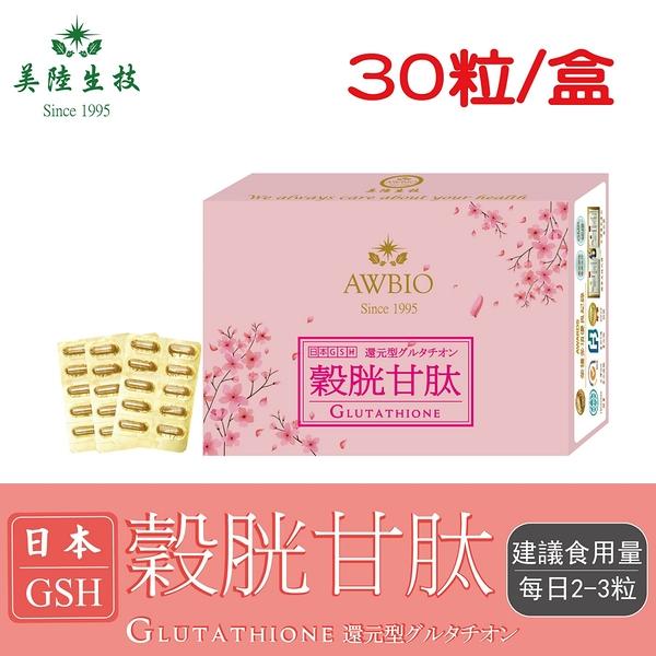 【美陸生技】日本還原型GSH穀胱甘肽膠囊【30粒/盒(經濟包)】AWBIO