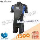 【零碼出清】AROPEC#XS 3XL 男款 3/2mm 短袖短褲防寒衣 黑/藍 - Climax/頂點(恕不退換貨)
