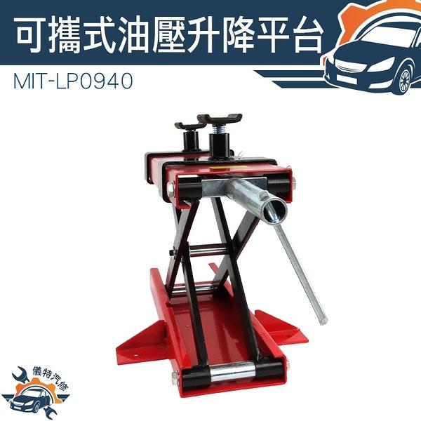 油壓升降 安全方便 手動液壓平臺 機車頂車架 千斤頂 厚實鋼板 重車駐車架