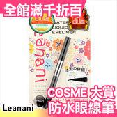 日本 樂天 COSME 大賞第一位 Leanani 防水極細快乾黑色/棕色 眼線筆【小福部屋】
