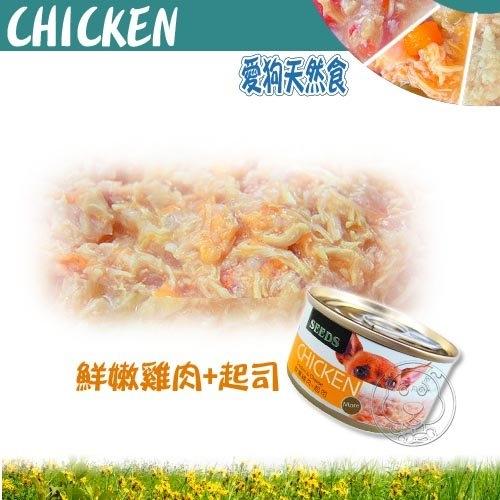 四個工作天出貨除了缺貨》聖萊西Seeds》CHICKEN愛狗天然食雞肉狗罐-70g*24罐
