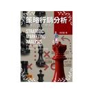 策略行銷分析(架構與實務應用)(5版)...