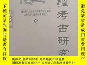 二手書博民逛書店邊疆考古研究罕見第5輯Y257522 教育部人文社會科學重點研究