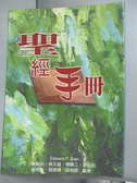 【書寶二手書T4/宗教_HAJ】聖經手冊_精平裝: 平裝本
