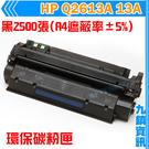 九鎮資訊 HP Q2613A / 13A 黑色 環保碳粉匣 LaserJet 1300