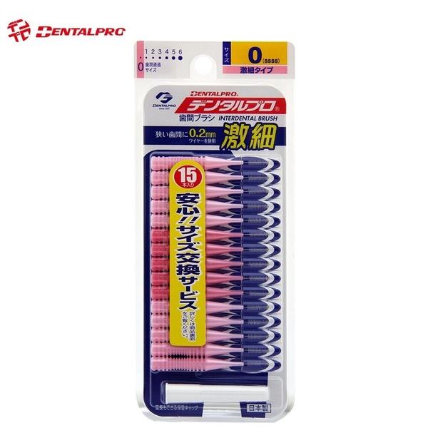 日本jacks 齒間刷 牙間刷 15入 (dentalpro牙間刷) 0號(ssss) 專品藥局【2001564】
