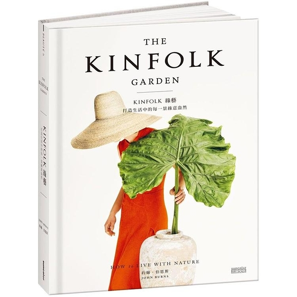 KINFOLK 綠藝:打造生活中的每一景綠意盎然(首刷限量贈質感綠藝卡)