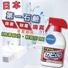 日本 第一石鹼 浴廁必備浴室廁所 除菌除霉噴霧 400ml