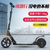 電動滑板車 駿杰動感電動助力電動滑板車學生代步車可折疊迷你男女大人滑板車 風馳