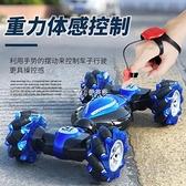 手勢感應變形遙控車超大特技扭變車四驅越野汽車兒童男孩玩具賽車 快速出貨