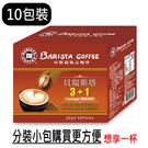 西雅圖咖啡 貝瑞斯塔微甜減糖3+1咖啡23g*10包裝 / 499元免運費 / 三合一即溶咖啡