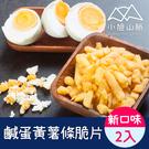 鹹蛋黃薯條脆片2入(150g/包)【小旭山脈】
