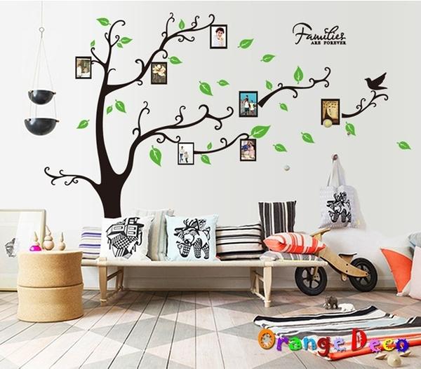 壁貼【橘果設計】記憶樹 DIY組合壁貼 牆貼 壁紙 壁貼 室內設計 裝潢
