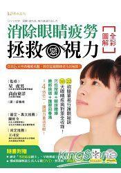 全彩圖解消除眼睛疲勞、拯救惡視力!日本6大中西權威名醫,教您延緩眼睛老化的秘密!