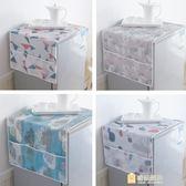 冰箱防塵罩掛架防水防塵冰箱頂收納袋布式蓋布冰箱套蓋巾收納掛袋