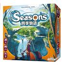 【玩樂小子】策略桌遊-四季物語 Seasons 04689