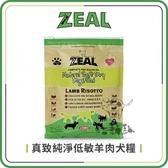 ZEAL真致[純淨低敏羊肉犬糧,3kg,紐西蘭製]