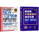 《TOPIK I 新韓檢初級攻略+試題+解析》+《TOPIK II 新韓檢中高級寫作速成攻略》