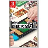 【NS 遊戲】任天堂 Switch 世界遊戲大全51《中文版》