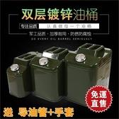 油桶30升20升10升汽車機車備用油箱車載YXS 【快速出貨】