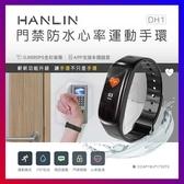 HANLIN 門禁感應手環DH1 防水心率運動手環 藍芽手環 運動手環