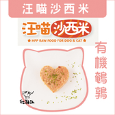 (冷凍2000免運)汪喵沙西米〔貓咪主食生肉餐,山野鵪鶉,300g〕  產地:台灣