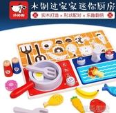 兒童家家酒仿真煮飯廚房玩具套裝做飯廚具益智灶臺 遇見初晴