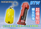 【北台灣防衛科技】婦女防身器材超值組合/美國MACE超嗆辣水柱型防狼噴霧器+高分貝警報器