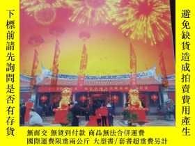 二手書博民逛書店2010年埔頭黃氏大宗祠罕見宵燈會特輯(附光盤)Y16005 南