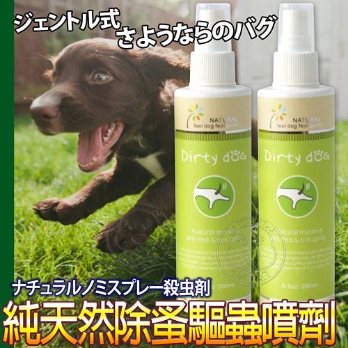 【培菓平價寵物網】台灣製造Dirty Dog《犬用》純天然防蚤驅蟲噴劑-120ml/瓶