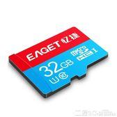 記憶卡 憶捷32g內存卡class10高速行車記錄儀專用tf卡64g手機內存卡128g 二度3C記憶卡