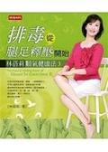 (二手書)排毒,從腿足釋壓開始-林蓓莉順氣健康法 3