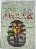 【書寶二手書T7/地理_EE4】古埃及大觀_廖素珊, 喬治歐.