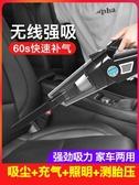 車載吸塵器充氣泵汽車強力專用車內車家兩用無線充電大功率四合一mks歐歐