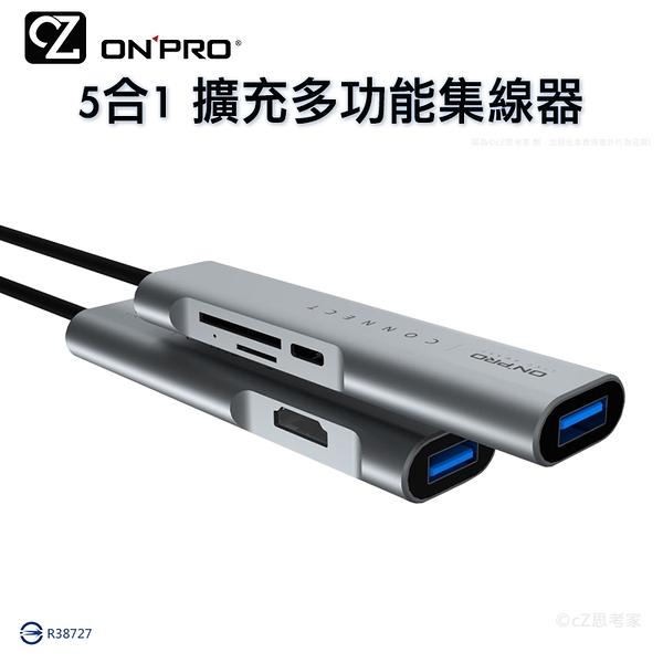 ONPRO ARK05 TypeC 5合1 擴充器 多功能集線器 轉接器 HDMI PD2.0 SD卡 TF卡 思考家