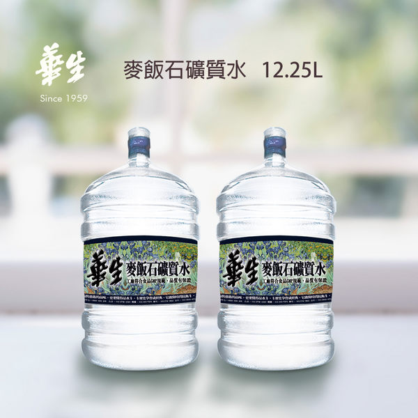 桶裝水 華生 桶裝水 飲水機 桃園 台北 全台 宅配 超值優惠組